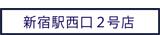 新宿2号店・店舗情報