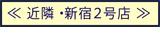 ブラックビズ新宿2号店へ
