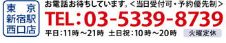 ブラックビズ新宿店・電話番号